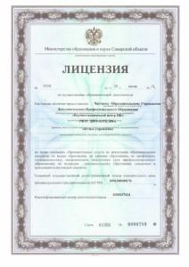Лицензия ЧОУ ДПО НТЦ НК 30.06.14_1