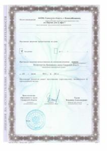 Лицензия ЧОУ ДПО НТЦ НК 30.06.14_2