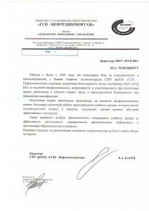 Письмо НОУ-1