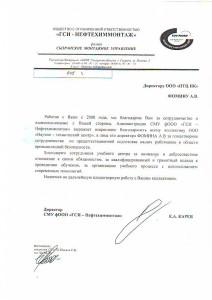 Письмо ООО-1