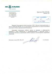 Письмо ООО