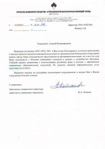 Письмо ооо (2)