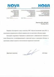 письмо НОВА ноу