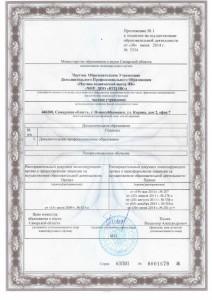 Лицензия ЧОУ ДПО НТЦ НК 30.06.14_3